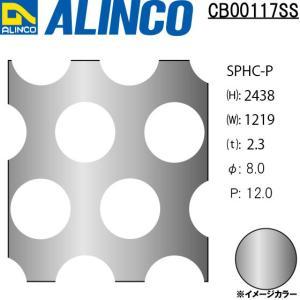 ALINCO/アルインコ 鉄板 パンチング SPHC-P φ8-P12 60゜千鳥 t2.3 1219×2438 品番:CB00117SS (※別送商品・代引き不可・送料無料) a-alumi