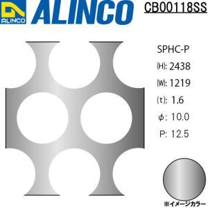 ALINCO/アルインコ 鉄板 パンチング SPHC-P φ10-P12.5 60゜千鳥 t1.6 1219×2438 品番:CB00118SS (※別送商品・代引き不可・送料無料)|a-alumi