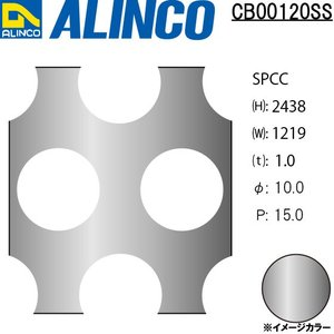 ALINCO/アルインコ 鉄板 パンチング SPCC φ10-P15 60゜千鳥 t1.0 1219×2438 品番:CB00120SS (※別送商品・代引き不可・送料無料)|a-alumi