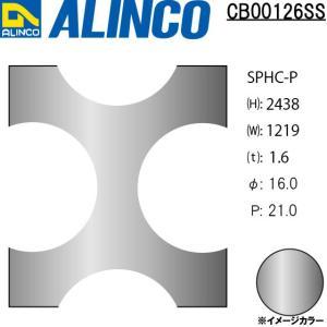 ALINCO/アルインコ 鉄板 パンチング SPHC-P φ16-P21 60゜千鳥 t1.6 1219×2438 品番:CB00126SS (※別送商品・代引き不可・送料無料)|a-alumi