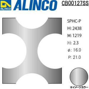 ALINCO/アルインコ 鉄板 パンチング SPHC-P φ16-P21 60゜千鳥 t2.3 1219×2438 品番:CB00127SS (※別送商品・代引き不可・送料無料)|a-alumi
