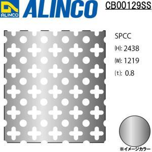 ALINCO/アルインコ 鉄板 パンチング SPCC ○十 t0.8 1219×2438 品番:CB00129SS (※別送商品・代引き不可・条件付き送料無料) a-alumi