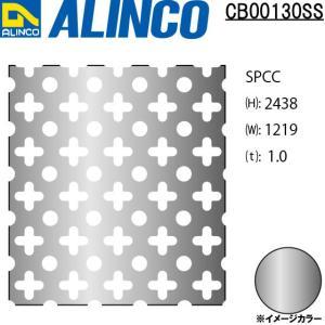 ALINCO/アルインコ 鉄板 パンチング SPCC ○十 t1.0 1219×2438 品番:CB00130SS (※別送商品・代引き不可・送料無料) a-alumi