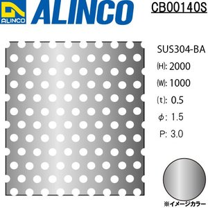 ALINCO/アルインコ ステンレス板 パンチング SUS304-BA φ1.5-P3 60゜千鳥 t0.5 1000×2000 品番:CB00140S (※別送商品・代引き不可・送料無料)|a-alumi