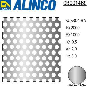 ALINCO/アルインコ ステンレス板 パンチング SUS304-BA φ2-P3 60゜千鳥 t0.5 1000×2000 品番:CB00146S (※別送商品・代引き不可・送料無料)|a-alumi