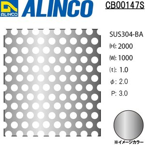 ALINCO/アルインコ ステンレス板 パンチング SUS304-BA φ2-P3 60゜千鳥 t1.0 1000×2000 品番:CB00147S (※別送商品・代引き不可・送料無料)|a-alumi