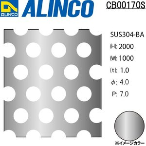ALINCO/アルインコ ステンレス板 パンチングSUS304-BA φ4-P7 60゜千鳥 t1.0 1000×2000 品番:CB00170S (※別送商品・代引き不可・送料無料) a-alumi
