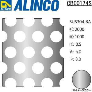 ALINCO/アルインコ ステンレス板 パンチングSUS304-BA φ5-P8 60゜千鳥 t0.5 1000×2000 品番:CB00174S (※別送商品・代引き不可・送料無料)|a-alumi