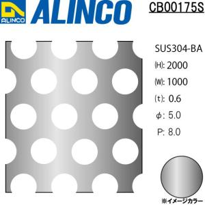ALINCO/アルインコ ステンレス板 パンチングSUS304-BA φ5-P8 60゜千鳥 t0.6 1000×2000 品番:CB00175S (※別送商品・代引き不可・送料無料)|a-alumi