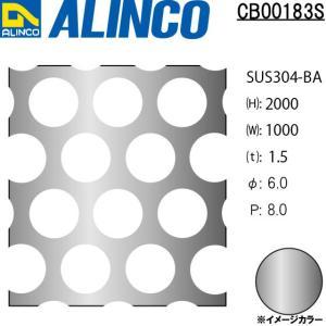ALINCO/アルインコ ステンレス板 パンチングSUS304-BA φ6-P8 60゜千鳥 t1.5 1000×2000 品番:CB00183S (※別送商品・代引き不可・送料無料)|a-alumi