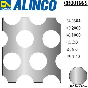 ALINCO/アルインコ ステンレス板 パンチングSUS304 φ8-P12 60゜千鳥 t2.0 1000×2000 品番:CB00199S (※別送商品・代引き不可・送料無料) a-alumi
