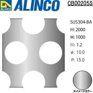 ALINCO/アルインコ ステンレス板 パンチングSUS304-BA φ10-P15 60゜千鳥 t1.2 1000×2000 品番:CB00205S (※別送商品・代引き不可・送料無料)|a-alumi