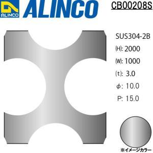 ALINCO/アルインコ ステンレス板 パンチングSUS304-2B φ10-P15 60゜千鳥 t3.0 1000×2000 品番:CB00208S (※別送商品・代引き不可・送料無料)|a-alumi