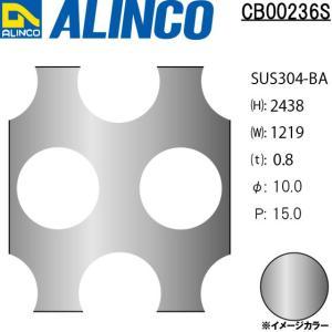 ALINCO/アルインコ ステンレス板 パンチングSUS304-BA φ10-P15 60゜千鳥 t0.8 1219×2438 品番:CB00236S (※別送商品・代引き不可・送料無料)|a-alumi