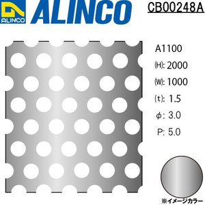 ALINCO/アルインコ アルミ板 パンチングA1100 φ3-P5 60゜千鳥 t1.5 1000×2000 品番:CB00248A (※別送商品・代引き不可・送料無料)|a-alumi