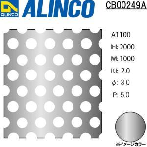 ALINCO/アルインコ アルミ板 パンチングA1100 φ3-P5 60゜千鳥 t2.0 1000×2000 品番:CB00249A (※別送商品・代引き不可・送料無料)|a-alumi