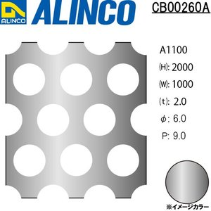 ALINCO/アルインコ アルミ板 パンチングA1100 φ6-P9 60゜千鳥 t2.0 1000×2000 品番:CB00260A (※別送商品・代引き不可・送料無料)|a-alumi