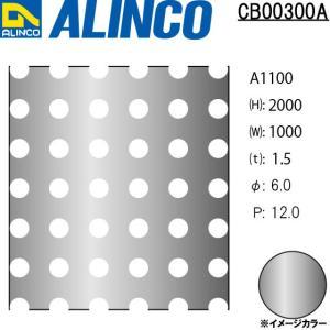 ALINCO/アルインコ アルミ板 パンチングA1100 φ6-P12 90゜並列 t1.5 1000×2000 品番:CB00300A (※受注生産品・代引き不可・送料無料) a-alumi