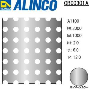 ALINCO/アルインコ アルミ板 パンチングA1100 φ6-P12 90゜並列 t2.0 1000×2000 品番:CB00301A (※受注生産品・代引き不可・送料無料) a-alumi