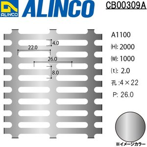 ALINCO/アルインコ アルミ板 パンチングA1100 長丸4-22 90゜並列 t2.0 1000×2000 品番:CB00309A (※受注生産品・代引き不可・送料無料) a-alumi