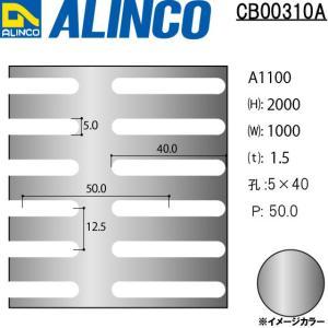 ALINCO/アルインコ アルミ板 パンチングA1100 長丸5-40 90゜並列 t1.5 1000×2000 品番:CB00310A (※受注生産品・代引き不可・送料無料) a-alumi