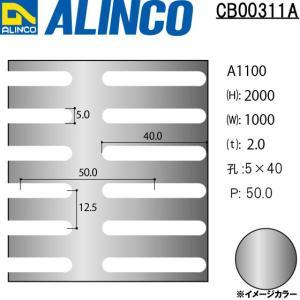 ALINCO/アルインコ アルミ板 パンチングA1100 長丸5-40 90゜並列 t2.0 1000×2000 品番:CB00311A (※受注生産品・代引き不可・送料無料) a-alumi
