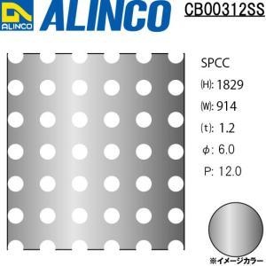 ALINCO/アルインコ 鉄板 パンチング SPCC φ6-P12 90゜並列 t1.2 914×1829 品番:CB00312SS (※受注生産品・代引き不可・送料無料)|a-alumi