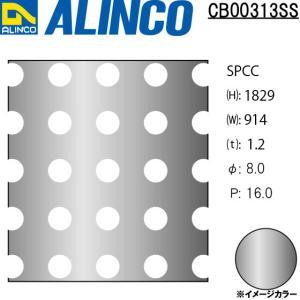 ALINCO/アルインコ 鉄板 パンチング SPCC φ8-P16 90゜並列 t1.2 914×1829 品番:CB00313SS (※受注生産品・代引き不可・送料無料)|a-alumi