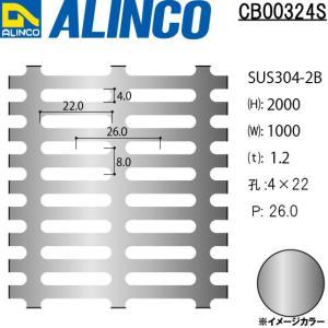 ALINCO/アルインコ ステンレス板 パンチング SUS304-BA 長丸4-P22 90゜並列 t1.2 1000×2000 品番:CB00324S (※受注生産品・代引き不可・送料無料)|a-alumi