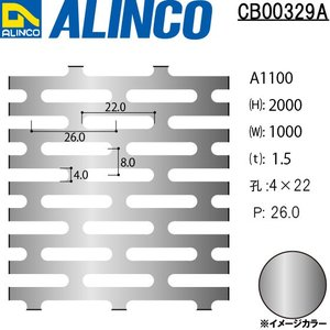 ALINCO/アルインコ アルミ板 パンチングA1100 長丸4-22 千鳥 t1.5 1000×2000 品番:CB00329A (※受注生産品・代引き不可・送料無料)|a-alumi