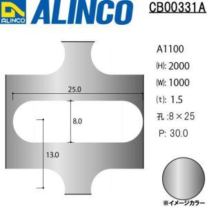 ALINCO/アルインコ アルミ板 パンチングA1100 長丸8-25 千鳥 t1.5 1000×2000 品番:CB00331A (※受注生産品・代引き不可・送料無料)|a-alumi