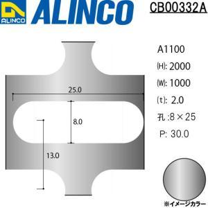 ALINCO/アルインコ アルミ板 パンチングA1100 長丸8-25 千鳥 t2.0 1000×2000 品番:CB00332A (※受注生産品・代引き不可・送料無料)|a-alumi