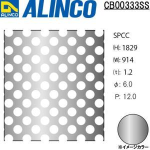 ALINCO/アルインコ 鉄板 パンチング SPCC φ6-P12 45゜千鳥 t1.2 914×1829 品番:CB00333SS (※受注生産品・代引き不可・送料無料)|a-alumi