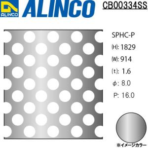 ALINCO/アルインコ 鉄板 パンチング SPHC-P φ8-P16 45゜千鳥 t1.6 914×1829 品番:CB00334SS (※受注生産品・代引き不可・送料無料)|a-alumi