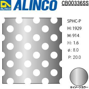 ALINCO/アルインコ 鉄板 パンチング SPHC-P φ8-P20 45゜千鳥 t1.6 914×1829 品番:CB00336SS (※受注生産品・代引き不可・送料無料)|a-alumi