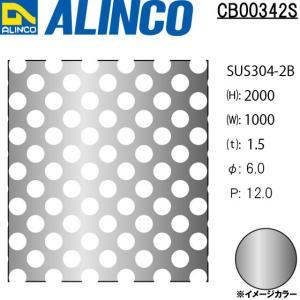 ALINCO/アルインコ ステンレス板 パンチングSUS304-2B φ6-P12 45゜千鳥 t1.5 1000×2000 品番:CB00342S (※受注生産品・代引き不可・送料無料) a-alumi