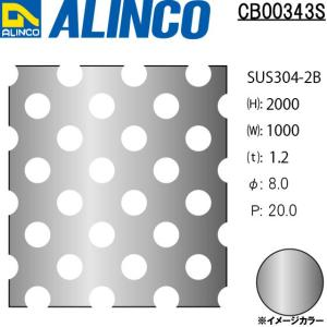 ALINCO/アルインコ ステンレス板 パンチングSUS304-2B φ8-P20 45゜千鳥 t1.2 1000×2000 品番:CB00343S (※受注生産品・代引き不可・送料無料) a-alumi