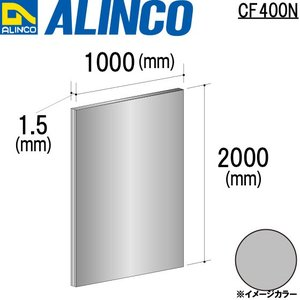 ALINCO/アルインコ 板材 アルミ板 1,000×2,000×1.5mm 生地 品番:CF400N (※代引き不可・送料無料)|a-alumi