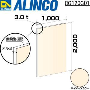 ALINCO/アルインコ 板材 建材用 アルミ複合板 1,000×2,000×3.0mm アイボリーホワイト (両面塗装) 品番:CG12001 (※代引き不可・送料無料)|a-alumi