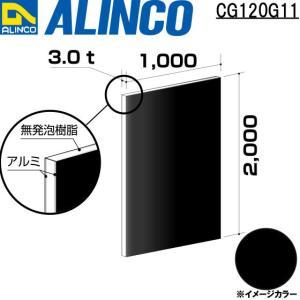 ALINCO/アルインコ 板材 建材用 アルミ複合板 1,000×2,000×3.0mm ブラック (両面塗装) 品番:CG12011 (※代引き不可・送料無料)|a-alumi