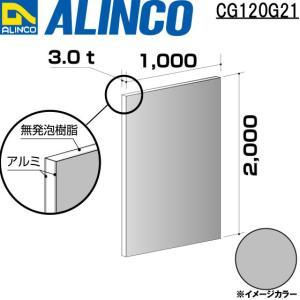 ALINCO/アルインコ 板材 建材用 アルミ複合板 1,000×2,000×3.0mm シルバー (両面塗装) 品番:CG12021 (※代引き不可・送料無料)|a-alumi
