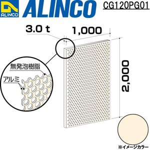 ALINCO/アルインコ 板材 建材用 アルミ複合板パンチング 1,000×2,000×3.0mm アイボリーホワイト (両面塗装) 品番:CG120P01 (※代引き不可・送料無料)|a-alumi