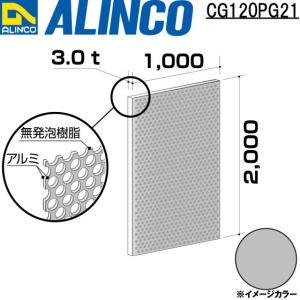 ALINCO/アルインコ 板材 建材用 アルミ複合板パンチング 1,000×2,000×3.0mm シルバー (両面塗装) 品番:CG120P21 (※代引き不可・送料無料)|a-alumi