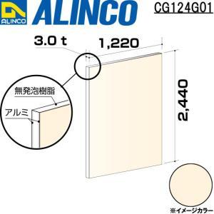 ALINCO/アルインコ 板材 建材用 アルミ複合板 1,220×2,440×3.0mm アイボリーホワイト (両面塗装) 品番:CG12401 (※代引き不可・送料無料)|a-alumi