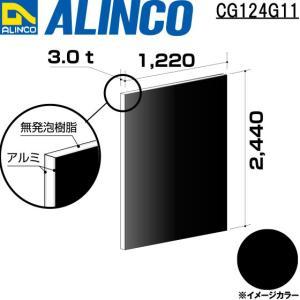 ALINCO/アルインコ 板材 建材用 アルミ複合板 1,220×2,440×3.0mm ブラック (両面塗装) 品番:CG12411 (※代引き不可・送料無料)|a-alumi