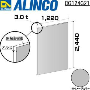 ALINCO/アルインコ 板材 建材用 アルミ複合板 1,220×2,440×3.0mm シルバー (両面塗装) 品番:CG12421 (※代引き不可・送料無料)|a-alumi