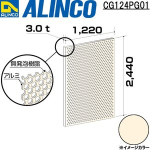 ALINCO/アルインコ 板材 建材用 アルミ複合板パンチング 1,220×2,440×3.0mm アイボリーホワイト (両面塗装) 品番:CG124P01 (※代引き不可・送料無料)|a-alumi