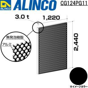 ALINCO/アルインコ 板材 建材用 アルミ複合板パンチング 1,220×2,440×3.0mm ブラック (両面塗装) 品番:CG124P11 (※代引き不可・送料無料)|a-alumi