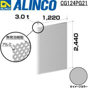 ALINCO/アルインコ 板材 建材用 アルミ複合板パンチング 1,220×2,440×3.0mm シルバー (両面塗装) 品番:CG124P21 (※代引き不可・送料無料)|a-alumi