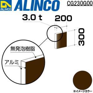 ALINCO/アルインコ 板材 建材用 アルミ複合板 200×300×3.0mm ブロンズ (両面塗装) 品番:CG23000 (※条件付き送料無料)|a-alumi